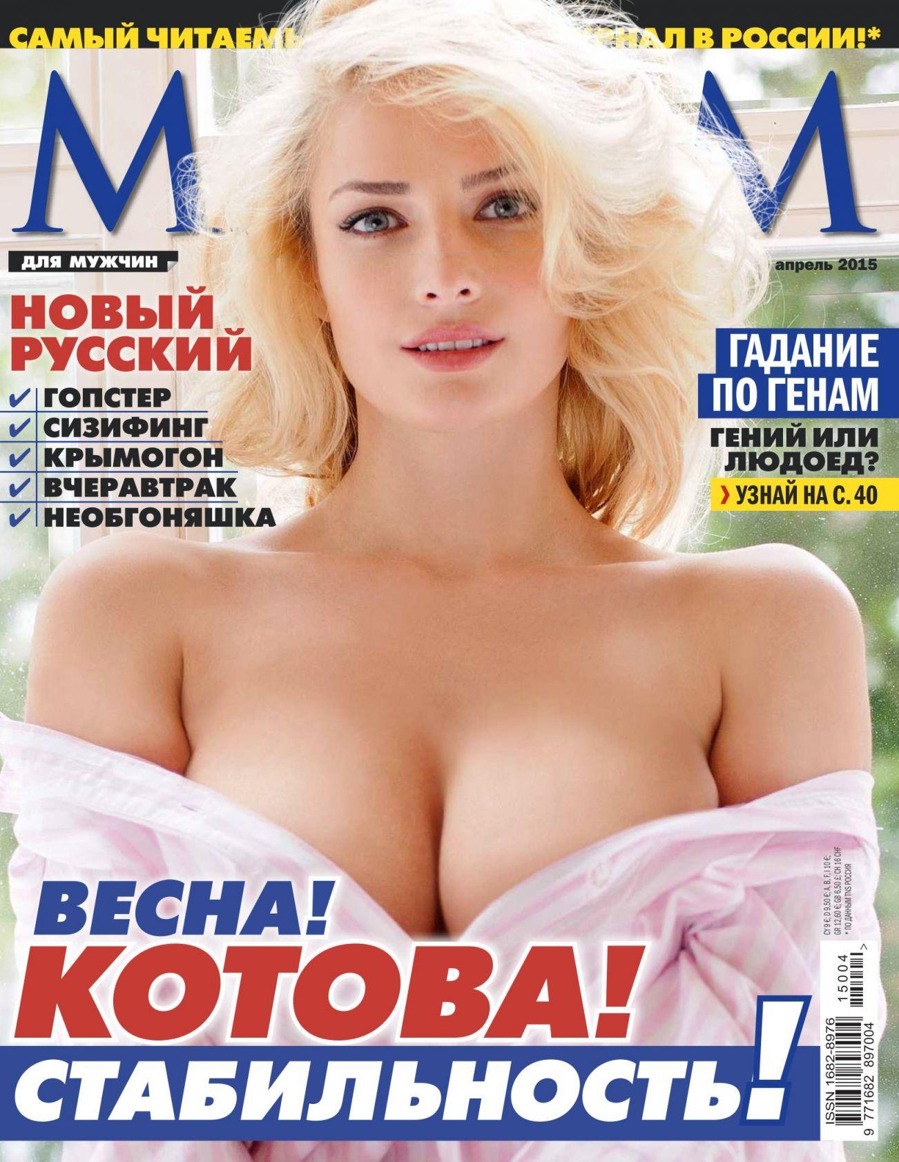 Tatiana Kotova Naked (11 Photos)