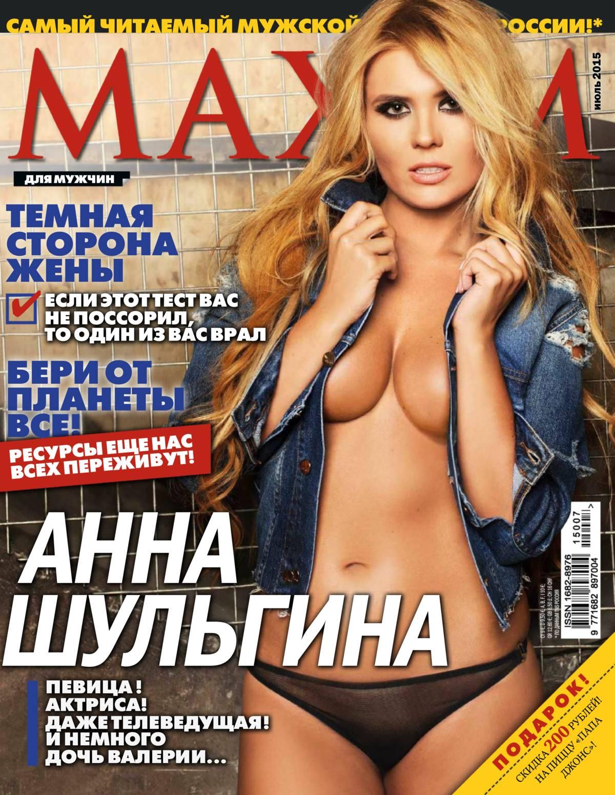 Anna-Shulgina-Nude-6