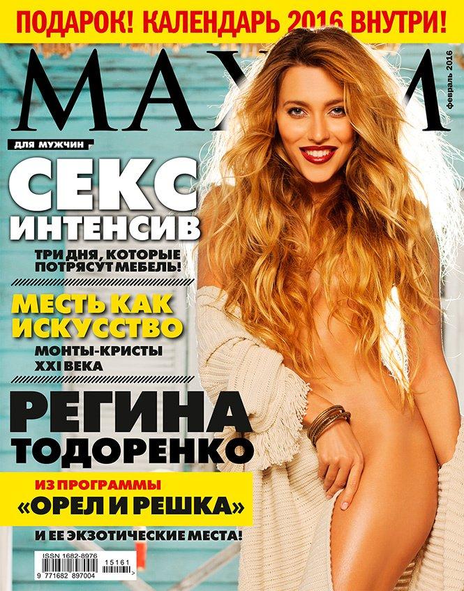 Regina-Todorenko-Nude-Sexy-Maxim1